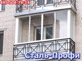 Алюминиевое остекление балкона