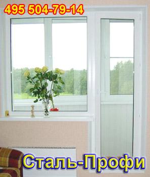 Пластиковая балконная дверь: окно и балконная дверь - пласти.